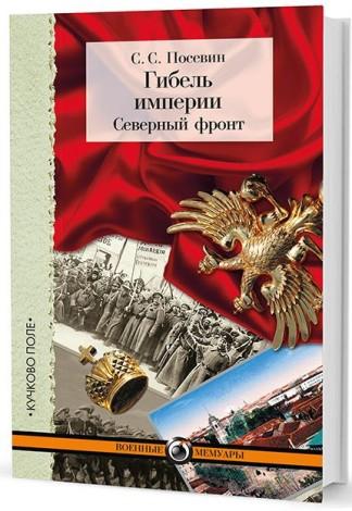 Гибель империи: Северный фронт - С.С. Посевин
