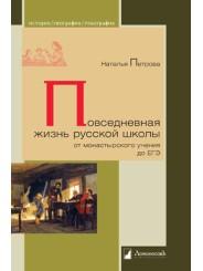 Повседневная жизнь русской школы от монастырского учения до ЕГЭ - Наталья Петрова