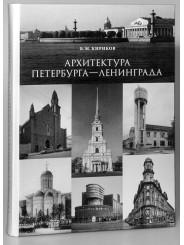 Архитектура Петербурга - Ленинграда: страницы истории - Б.М. Кириков