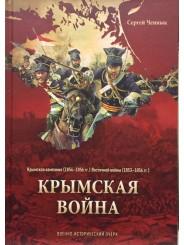 Крымская кампания (1854-1856 гг.) Восточной войны (1853-1856 гг.). Крымская война - Сергей Ченнык