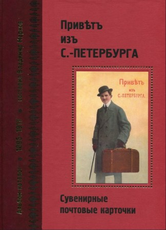 Привет из С.-Петербурга. Сувенирные почтовые карточки. 1895-1917 - Владимир Марков