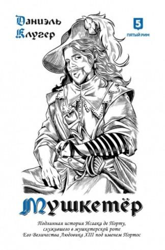 Мушкетёр. Подлинная история Исаака де Порту, служившего в мушкетерской роте Его Величества Людовика XIII под именем Портос - Даниэль Клугер
