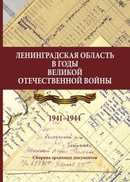 Ленинградская область в годы Великой Отечественной войны. 1941–1944 гг. Сборник архивных документов