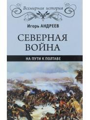Северная война. На пути к Полтаве - И. Андреев