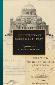Кронштадтский Совет в 1917 году. Протоколы и постановления. Том I