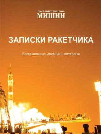 Записки ракетчика. Воспоминания, дневники, интервью - В.П. Мишин