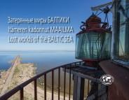Затерянные миры Балтики