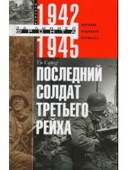 Последний солдат Третьего рейха. Дневник рядового вермахта. 1942-1945 - Ги Сайер