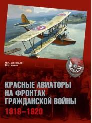 Красные авиаторы на фронтах Гражданской войны. 1918-1920 - Н.Н. Зиновьев, В.Н. Конев