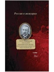 Последний в Мариинском дворце: Воспоминания министра иностранных дел - Н. Покровский