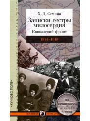 Записки сестры милосердия: Кавказский фронт. 1914-1918 гг.- Х.Д. Семина