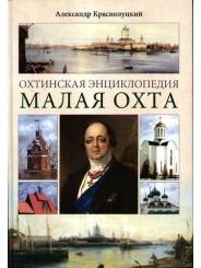 Охтинская энциклопедия. Малая Охта - Александр Краснолуцкий