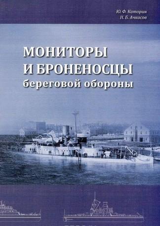Мониторы и броненосцы береговой обороны - Каторин Ю.Ф., Ачкасов Н.Б.