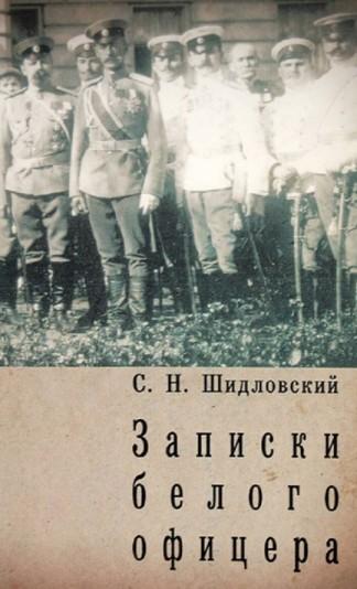 Записки белого офицера - С.Н. Шидловский