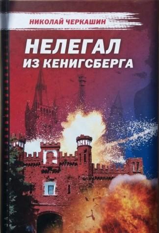 Нелегал из Кенигсберга - Н. Черкашин