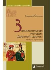 Занимательная история Древней Церкви. На пути к расколу - В. Соколов