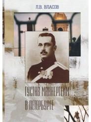 Густав Маннергейм в Петербурге - Власов Л.В.