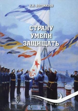 Страну умели защищать - К.Я. Богомазов