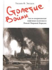 Столетие войны: Англо-американская нефтяная политика и Новый Мировой Порядок - Уильям Ф. Энгдаль