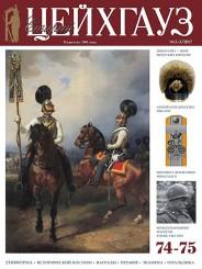 Старый Цейхгауз № 74-75 (2-3\2017). Журнал. Униформа. Награды. Оружие. Знамена. Геральдика