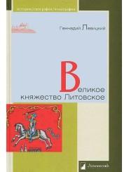 Великое княжество Литовское - Генадий Левицкий