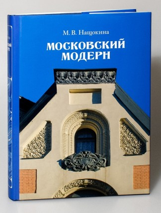 Московский модерн - М. Нащокина