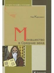Монашество в Средние века - Л. Карсавин