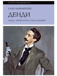 Денди: мода, литература, стиль жизни - О. Вайнштейн