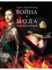 Война и мода. От Петра I до Путина - Ольга Хорошилова