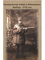 Гражданская война в Финляндии. Выборг. 1918 год