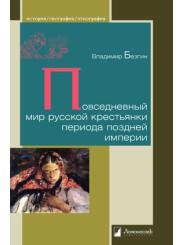 Повседневный мир русской крестьянки периода поздней империи - Владимир Безгин