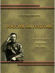 оссия на Голгофе: из походного дневника 1914 - 1918 гг. - А.И.Верховский