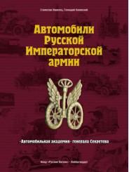Автомобили Русской Императорской армии - Кирилец С., Канинский Г.