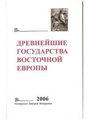 Древнейшие государства Восточной Европы. Пространство и время в средневековых текстах