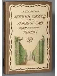 Летний дворец и Летний сад в царствование Петра I - Ухналев А.Е.