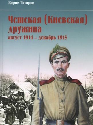 Чешская (Киевская) дружина. Август 1914 – декабрь 1915 гг. - Б. Татаров