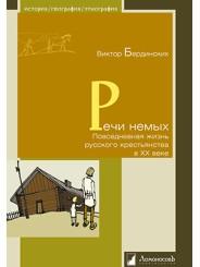 Речи немых. Повседневная жизнь русского крестьянства в XX веке - Виктор Бердинских
