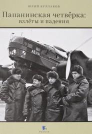 Папанинская четверка: взлеты и падения - Юрий Бурлаков