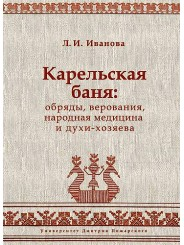 Карельская баня: обряды, верования, народная медицина и духи-хозяева - Л.И. Иванова