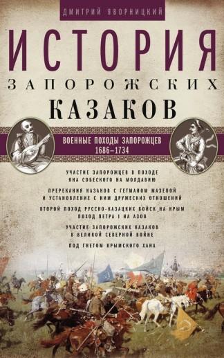 История запорожских казаков. Военные походы запорожцев. 1686-1734 - Дмитрий Яворницкий