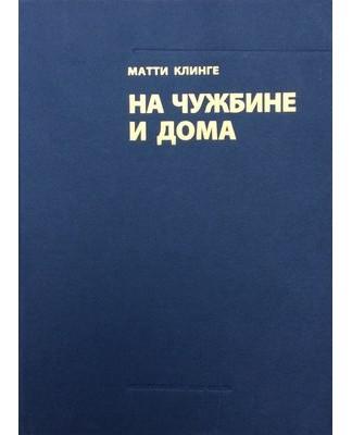 На чужбине и дома - М. Клинге
