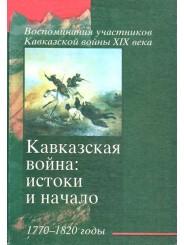 Кавказская война: истоки и начало. 1770-1820 годы