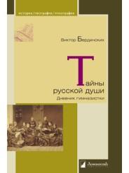 Тайна русской души. Дневник гимназистки - Виктор Бердинских