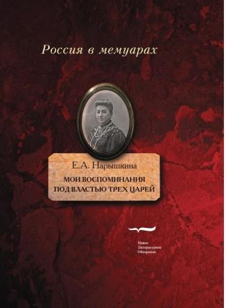 Мои воспоминания. Под властью трех царей - Е.А. Нарышкина