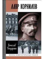 Лавр Корнилов - Вячеслав Бондаренко