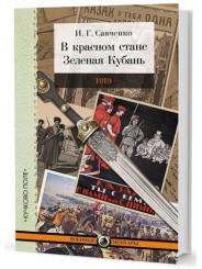 В красном стане. Зеленая Кубань - И.Г. Савченко