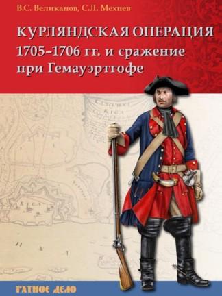 Курляндская операция 1705–1706 гг. и сражение при Гемауэртгофе - В.С. Великанов, С.Л. Мехнев