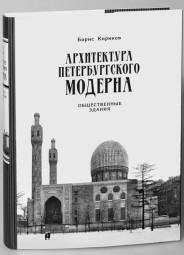 Архитектура петербургского модерна. Общественные здания. Книга вторая - Кириков Б.М.