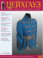 Старый Цейхгауз № 69 (1\2016). Журнал. Униформа. Награды. Оружие. Знамена. Геральдика