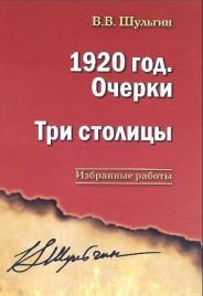 1920 год. Очерки. Три столицы - В.В. Шульгин